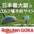 楽天ゴルフ